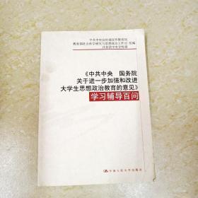 DDI266752 《中共中央国务院关于进一步加强和改进大学生思想政治教育的意见》学习辅导百问