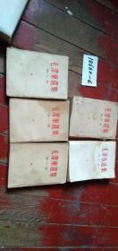 毛泽东选集 全五卷1-4【竖版】
