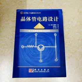 DDI268649 實用電子電路設計叢書·晶體管電路設計.上冊