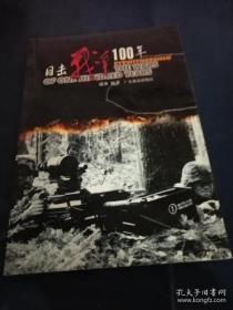 目击战争100年 5