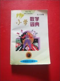 小学数学词典(五 六年级)