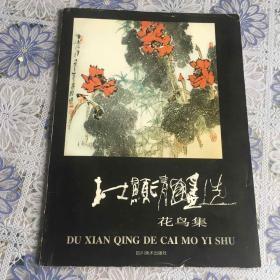 正版现货 《杜显清国画选.花鸟集 》一版一印 只出2000册 赠 《张思维花鸟画》