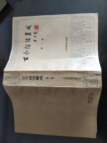 古今俗语集成(第一卷)塑膜
