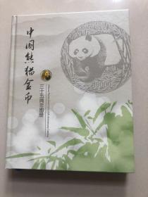 中国熊猫金币35周年纪念图册(含35周年熊猫纪念券)