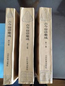 古今俗语集成(第一、六卷)塑膜