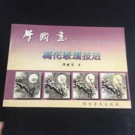 中国画技法普及教材(七)-学国画 梅花表现技法