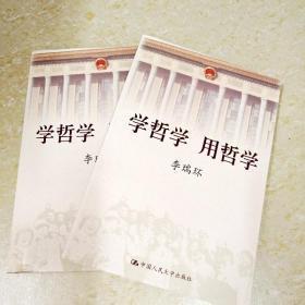 DDI277030 学哲学用哲学(上、下册)(全新)