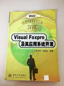 DDI281491 新世紀VisualFoxPro及其應用系統開發(首頁略有粘補)