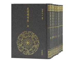民国闺秀集(共8册)(精)