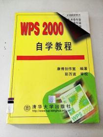 DDI283989 自學教程系列叢書--WPS2000自學教程【一版一印】