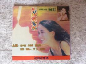电影VCD:射鸡英雄传(林于飞、何莉莉等主演)2碟装