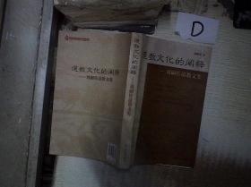 道教文化的阐释 刘嗣传道教文集、