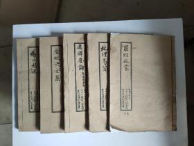 地理译简,选择要论,看地决全集,杨公图说,罗经启蒙  下册    五本合售