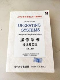 DDI288851 大學計算機教育叢書【影印版】--操作系統設計及實現【第二版】