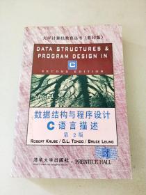 DDI290130 大學計算機教育叢書【影印版】--數據結構與程序設計C語言描述【第2版】【全英文】