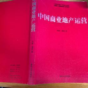 中国商业地产运营