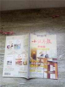 小说月报 原创版 2009年第3期/杂志