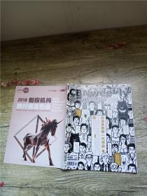 第一财经周刊 2018年第29期 总第514期/杂志