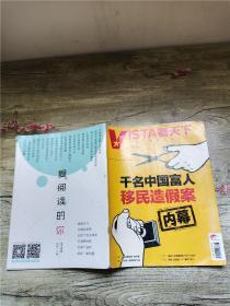 VIST看天下 2016第8期 总第343期 千名中国富人移民造假案/杂志