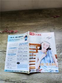 中国家庭医生 2019.7上13 总第657期 /杂志【封面笔迹】