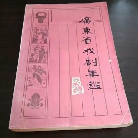 广东省戏剧年鉴(1985年,总第五卷)