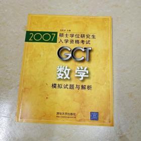 DDI291406 2007碩士學位研究生入學資格考試GCT數學模擬試題與解析(一版一?。?></a></p>                 <p class=