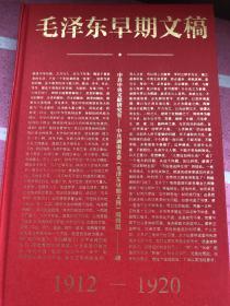 毛泽东早期文稿(裸脊精装版 稀有)