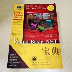DDI292960 VisualBasic.NET寶典(一版一?。?></a></p>                 <p class=