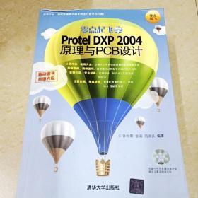 DDI294495 零點起飛學ProtelDXP2004原理與PCB設計(前言頁略有字跡)