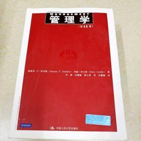 DDI296005 管理学:第11版·工商管理经典译丛(有较多字迹、划线)