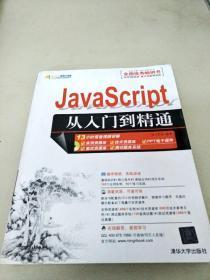 DDI296360 JavaScript從入門到精通