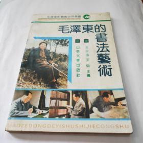 毛泽东的书法艺术