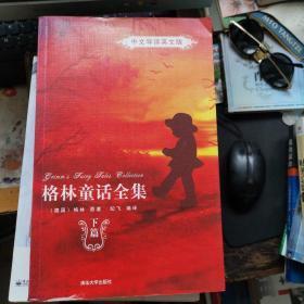格林童話全集(下篇)(中文導讀英文版)。