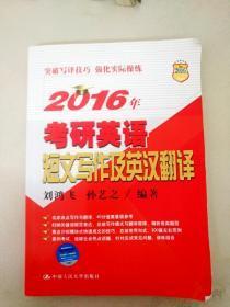 DDI299084 2016年考研英语短文写作及英汉翻译(一版一印)