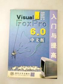 DDI299100 VisualFoxPro6.0中文版入門與提高(內有劃線)(一版一?。?></a></p>                 <p class=