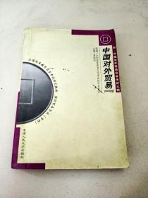 DDI299494 中国对外贸易【2000年版】