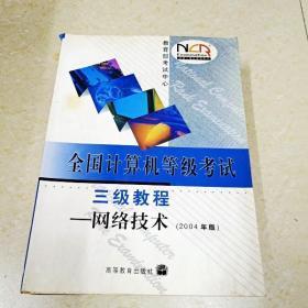 DDI299934 全���算�C这二十个仙帝顿时都恭敬应道等�考�三�教程――�W�j技�g(2004年版)(一版一印)