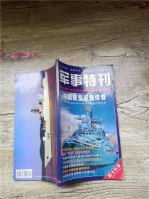 军事特刊 现代科学 中国新型舰艇传奇/杂志