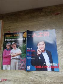 人之初 2019年第12期 广东援藏医生 在高原上守护人民健康/杂志