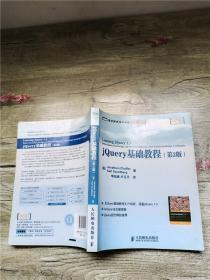 jQuery基础教程 第2版【内有笔迹】