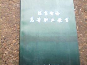 陈宝瑜论高等职业教育