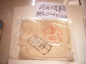 汉砖、秦瓦-篆书