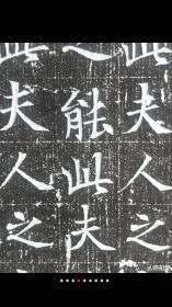 馆藏,虞世南曾孙女虞夫人志唐开元年间虞世南唐开元年间虞世南之曾孙女:虞夫人志拓片,墨拓部分55厘米。 校书郎敬括撰文,敬括为唐朝诗人,不阿谀奉承权贵杨国忠的官员。志文书法潇洒硬朗美仑美奂颇有盛唐气象。 敬括,【生卒】:?—771 字叔弓,河东(今山西永济西)人。玄宗开元二十五年(737)进士及第,又登制科。开元末,任校书郎,迁右拾遗、殿中侍御史。天宝末,杨国忠恶其不