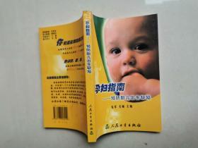 孕妇指南:预防胎儿出生缺陷