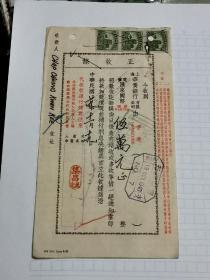 民国由香港电汇国币割头5万元税单~3枚宝塔税票带签名