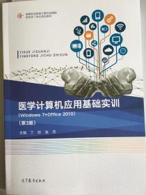 医学计算机应用基础实训(Windows 7+office2010)(第3版)全新正版