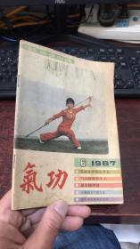 气功 (1987年第6期)