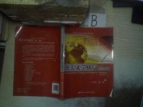 英美文学欣赏(第三版)(高级实用英语系列教材) .