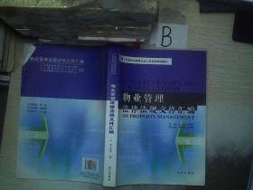 物业管理法律法规文件汇编..