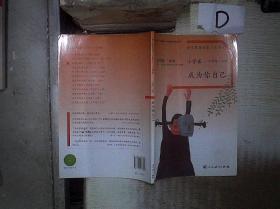 语文素养读本丛书(小学卷):成为你自己(二年级上册)
